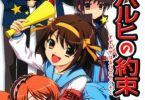 Suzumiya Haruhi no Yakusoku (English Patched) iso 5kroms